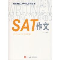 SAT作文(美国高校入学考试指导丛书)