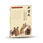 千字文(中国传统文化教育全国中小学实验教材)