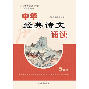 中华经典诗文诵读(小学五年级)