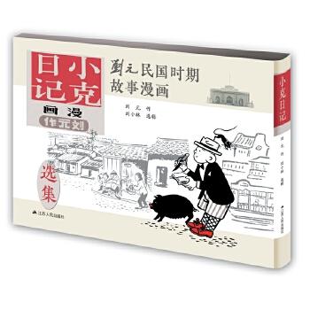 小克日记(pdf+txt+epub+azw3+mobi电子书在线阅读下载)
