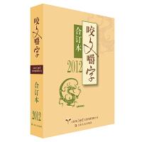 2012《咬文嚼字》合订本(平)