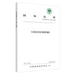 土家医医疗技术操作规范・中国民族医药学会标准