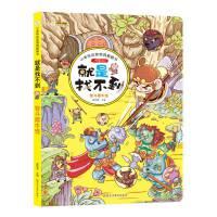 就是找不到智斗犀牛怪 精装儿童3d立体书翻翻书 婴幼儿情景体验认知绘本揭秘宝宝益智 小笨熊