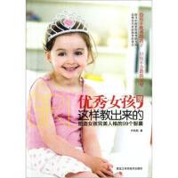 【二手旧书8成新】女孩是这样教出来的:塑造女孩人格的99个智囊 尹莉莉 9787538871791