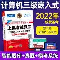 计算机三级题库 嵌入式系统开发技术 2020年考试专用 未来教育2020全国计算机等级考试上机考试题库 无纸化真考题库