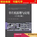 【二手书九成新】单片机原理与应用/21世纪高等院校电气工程与自