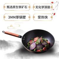 生铁爆炒锅煤气灶不生锈电磁炉上用的开锅平低铁锅电子炉炒菜锅