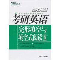 (2012)考研英语完形填空与填空式阅读(新题型)--新东方大愚英语学习丛书