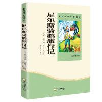 尼尔斯骑鹅旅行记 小学生课外书阅读书籍