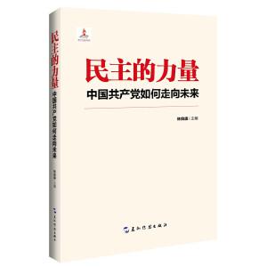 """民主的力量:中国共产党如何走向未来(""""党的群众路线教育实践活动""""辅导读本,落实""""十八届三中全会精神,全面深化改革""""学习读本)"""