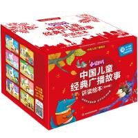 小喇叭中国儿童经典广播故事讲读绘本(80册)
