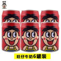 旺旺 旺仔牛奶 245mlx6 罐装 复原乳 调制乳 儿童营养饮料