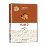正版LH_创美文学馆世界经典名著:奥德赛 9787505732834 中国友谊出版公司 (古希腊)荷马作 王焕生者