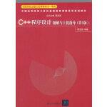 C++程序设计题解与上机指导(第3版)