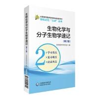 """生物化学与分子生物学速记(第2版)/轻松记忆""""三点""""丛书"""