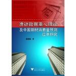 【TH】滑动数据重心理论及中国钢材消费量预测应用研究 张积林 浙江大学出版社 9787308108027