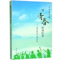 做青春的导航者――高校辅导员工作指南 张娜,李俊玲 9787205097493