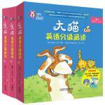 大猫英语分级阅读.一级1+2+3,(英)哈维(DamianHarvey),外语教学与研究出版社[新华品质 选购无忧]