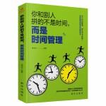 成长文库―你和别人拼的不是时间,而是时间管理