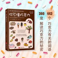 你不懂巧克力你不懂巧克力 香川理馨子著 有料有趣还有范儿的巧克力知识百科巧克力控阅读经典 烹饪美食烘焙甜品书籍【正版保证