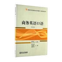 商务英语口语(上册)