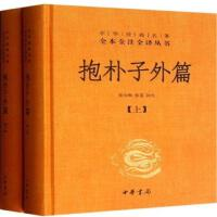 抱朴子外篇-中华经典名著-(全二册)( 货号:710109192)