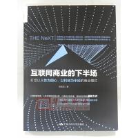 正版 互联网商业的下半场 陈禹安 著 中国人民大学出版社 打造以人性为圆心、以科技为半径的商业模式 网络营销 商业模式