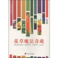 生物科学丛书――花草魔法奇葩(四色) 王兴东 9787307116481