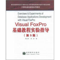【二手旧书8成新】计算机基础课程:Visual FoxPro基础教程实验指导(第3版 周永恒,周逊 978704019
