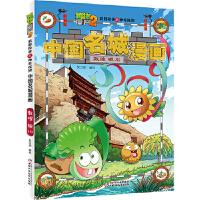植物大战僵尸2武器秘密之中国名城漫画・敦煌 银川