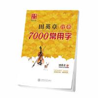 华夏万卷 钢笔字帖:田英章行书7000常用字