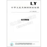 LY/T 1028-2013 链式横截锯