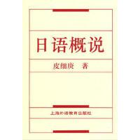 【二手旧书8成新】日语概说 皮细庚 9787810462426