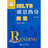 【二手旧书8成新】雅思热身 阅读(第2版 贾若寒 9787313048004