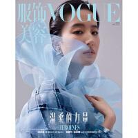 包邮 vogue服饰与美容2020年4月号刘亦菲带海报 期刊杂志