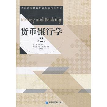 货币银行学(第2版)(全国高等教育金融系列精品教材)