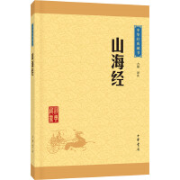 山海经(中华经典藏书・升级版)
