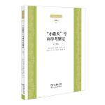 """世界著名游记丛书第四辑--""""小猎犬""""号科学考察记(上/下册)"""