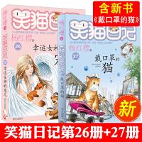 *版笑猫日记之戴口罩的猫第27册幸运女神的宠儿第26册单本第二第三季小说漫画书五六年级课外阅读杨红樱系列戴着带口罩全套正