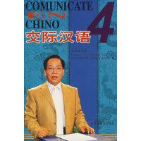 交际汉语4(西班牙语版)(书+3片DVD)