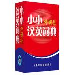 小小外研社汉英词典――集轻、精、奇、巧于一身的口袋汉英词典,中国人查英文,外国人学汉语的好帮手