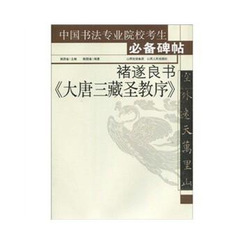褚遂良书《大唐三藏圣教序》