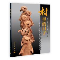 村里的日子――河北省民俗博物馆藏当代泥塑作品