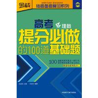 王金战系列图书-高考提分必做的100道基础题(理数)
