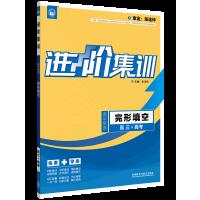 进阶集训:高中英语完形填空 高三+高考(外研社英语专项)2017新题上市
