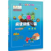 小学语文阅读训练80篇四年级(白金版)