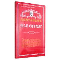马克思主义简明读本什么是毛泽东思想 仲伟通,杨长虹 9787553412221