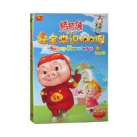 DVD碟片 猪猪侠 安全常识100例之26例 2DVD地震怎么办