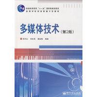 【二手书9成新】 多媒体技术(第2版) 吴玲达,老松杨,魏迎梅著 电子工业出版社 9787121054761