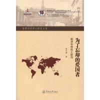 为了忘却的爱国者:南洋华侨机工研究(世界华侨华人研究文库)